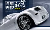 漆 灯 玻璃 轮胎:汽车养护四大秘笈