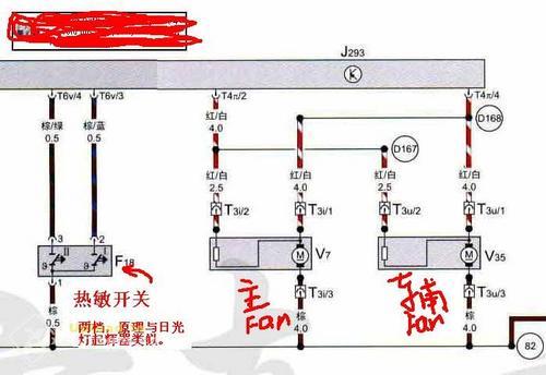 水箱风扇控制接线图