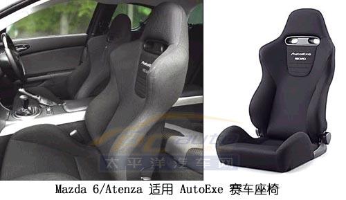 从底盘到座椅 马自达6autoexe改装套件图集