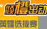 安全橙英雄选拔赛 千元大奖等你拿