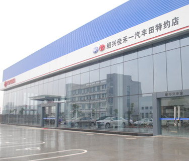 丰田4s店高清图片
