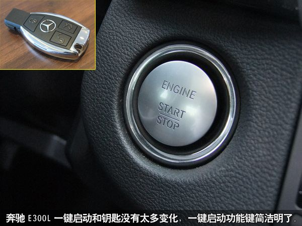 奔驰e300l一键启动和钥匙没有太多变化,一键启动功能键简洁明了.