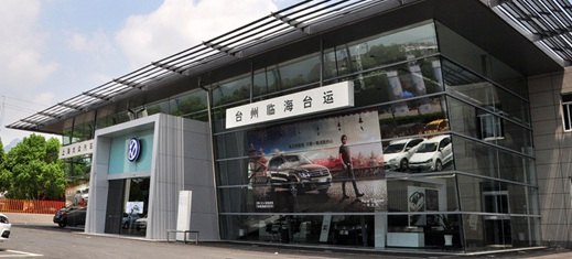 pcauto探访临海台运上海大众4s店新展厅