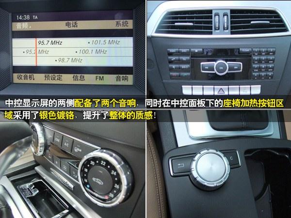 时尚·休闲 pcauto实拍2011款奔驰c200旅行版