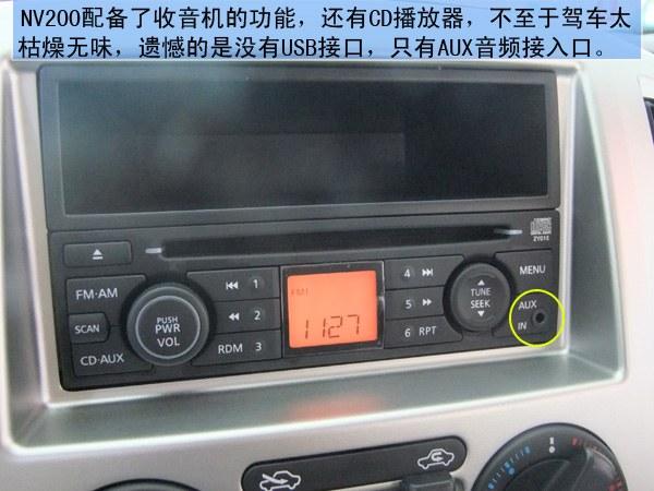 nv200配备了收音机功能和cd播放器