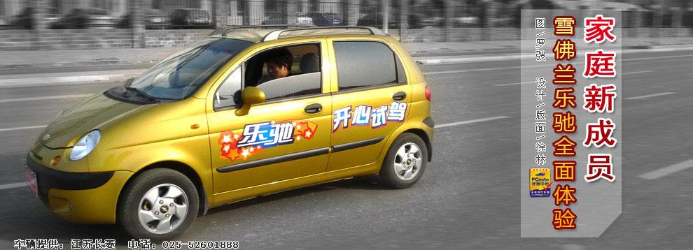 坐进车内,握住方向盘,粗细适中,与手掌的摩擦力也恰到好处。银灰色是整个中控台的主打颜色,虽然绝大部分用料都是以塑胶为主,并没有眼前一亮的观感享受,但幸好做工并没有明显的瑕疵,触感也并没有想象中的生硬。三个独立式的仪表盘各司其职,驾驶者在行车时对汽车的基本状况都能一目了然。此外,乐驰倒车雷达的加装让初入车场的新手不再畏惧倒车时无法看清的盲区,使停车入位更加得心应手;ABS与安全气囊丰富了主动与被动安全配置,弥补了微轿产品安全性能差的弊端,也为在紧急时刻化险为夷提供了可能;MP3、排气管装饰、增加了乐驰的时尚