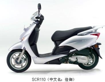 也是国内首款搭载电喷系统的踏板摩托车