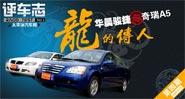 第四期:中华骏捷与奇瑞A5 谁值得买?