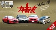 第六期:四款三菱车型北海道大试车