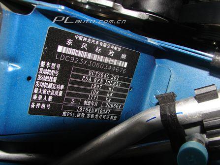 东风标致新307升级 改变很多 配置详解高清图片